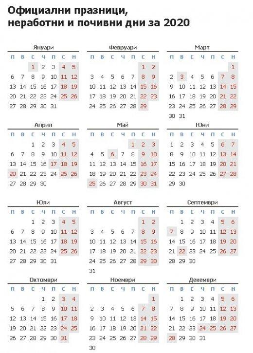 Официални празници през 2020 година